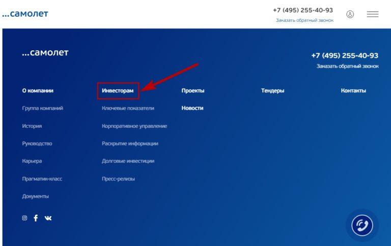 Блок меню «Инвесторам» на официальном сайте
