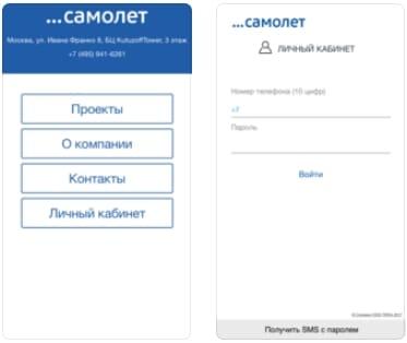 Экран мобильного приложения дольщиков «Самолет Девелопмент»