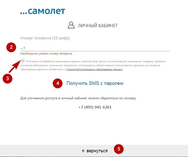 Форма для ввода данных и получения пароля от личного кабинета дольщика