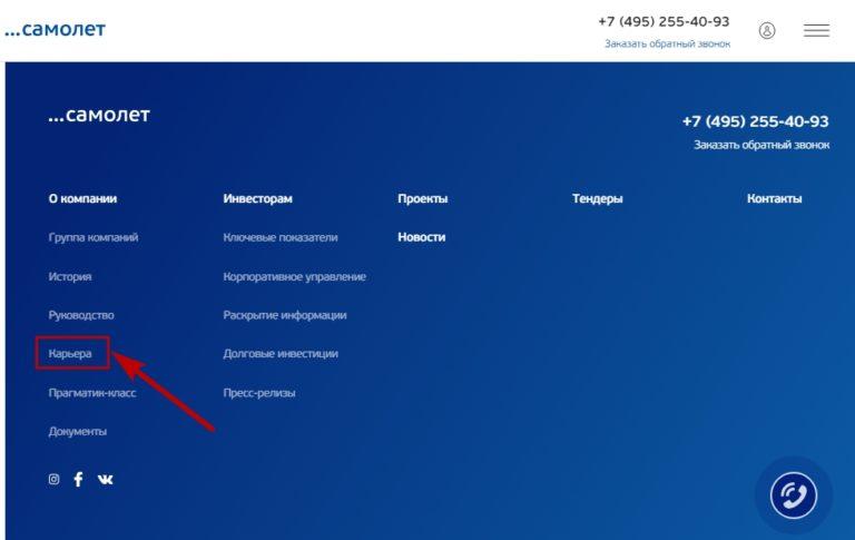 Пункт меню «Карьера» на официальном сайте компании «Самолет Девелопмент»