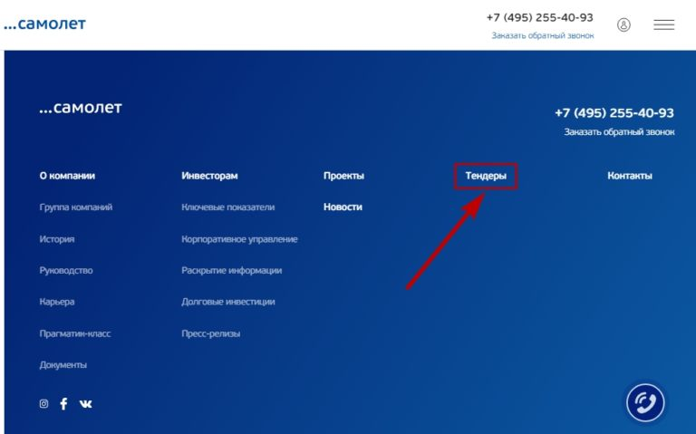 Пункт меню «Тендеры» на официальном сайте ГК «Самолет»