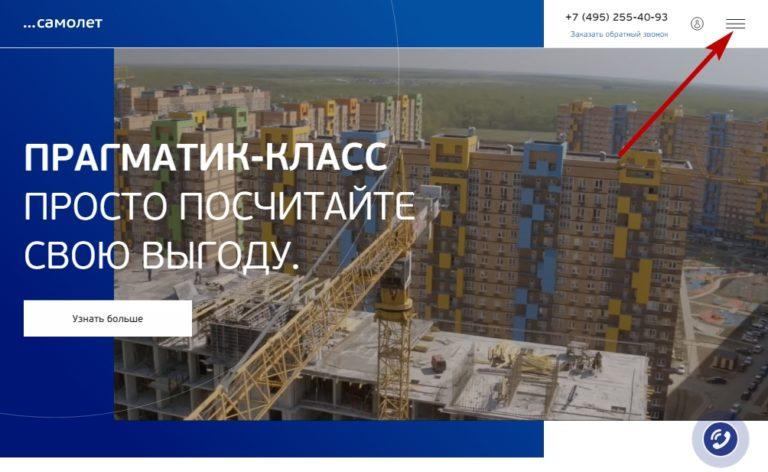 Расположение меню на официальном сайте «Самолет Девелопмент»