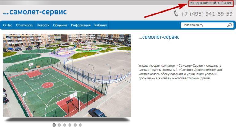 Ссылка для активации онлайн-формы входа в личный кабинет «Самолет Сервис»