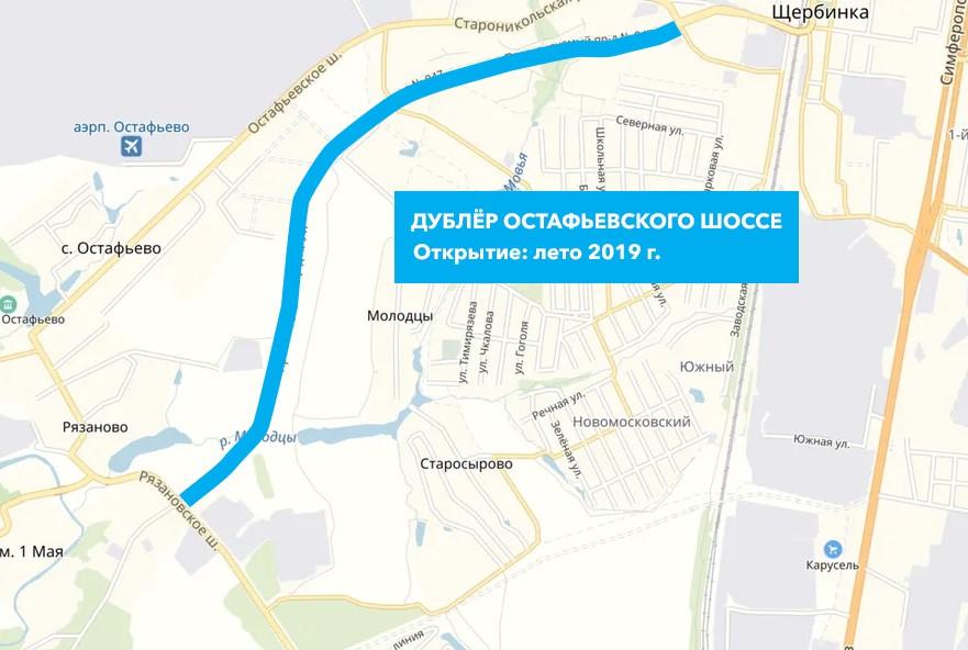 Новая дорога - альтернатива остафьевскому шоссе